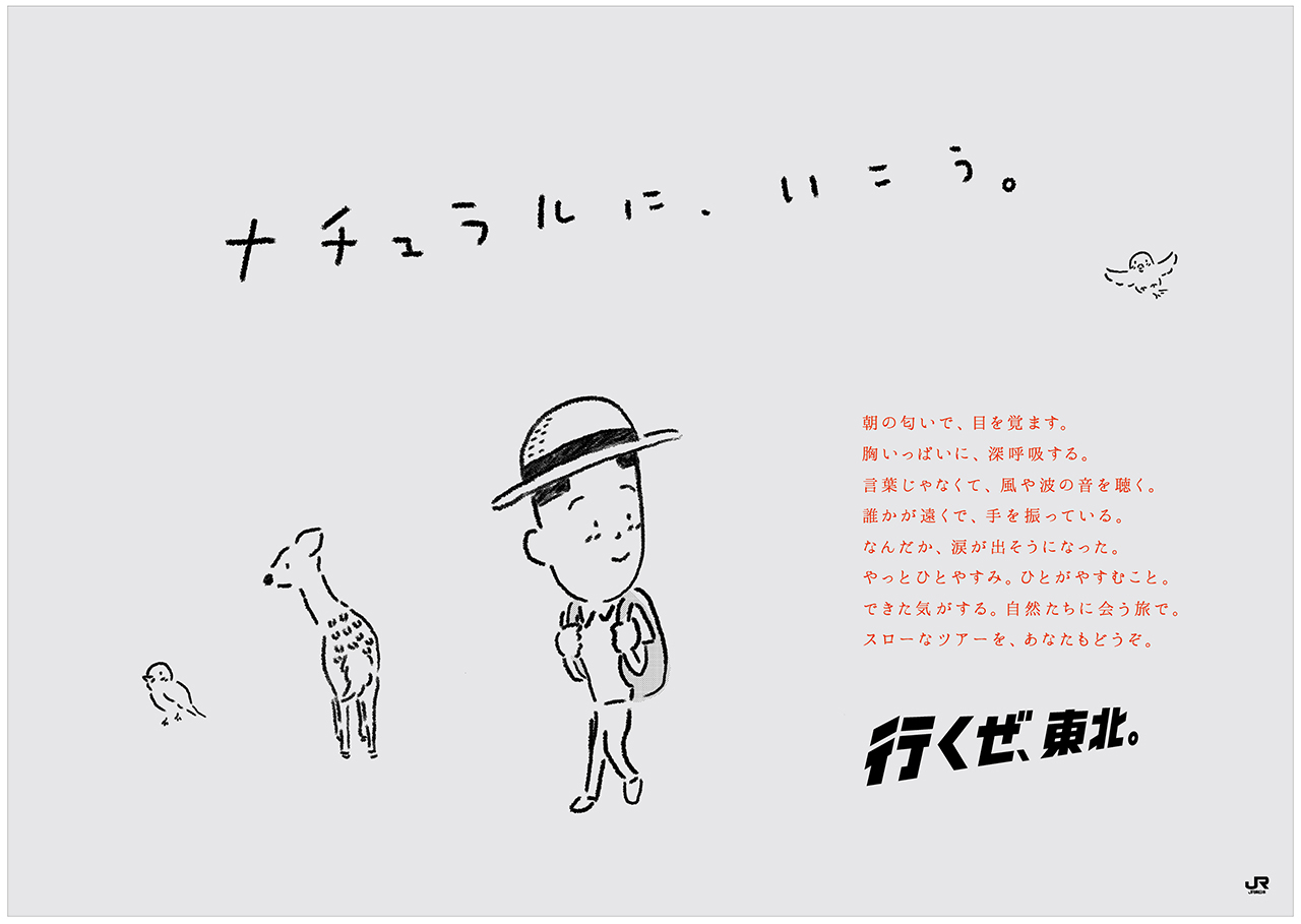 JR東日本「行くぜ東北」キャンペーン