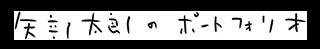 矢部太郎のポートフォリオサイト